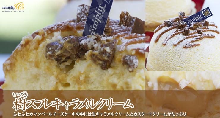 itsuki-caramel